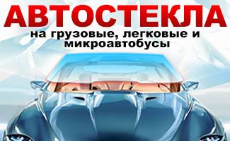 АВТОСТЕКЛА - на легковые, грузовые и микроавтобусы